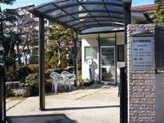 Welcome to Naoi Animal Hospital !